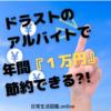 """ドラッグストアのバイトも社割OK!""""年間1万円""""オトクに?!"""