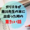 ガリチキが藤川先生の本に出会った時の話