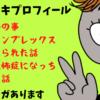 ガリチキのプロフィール【マンガ有】